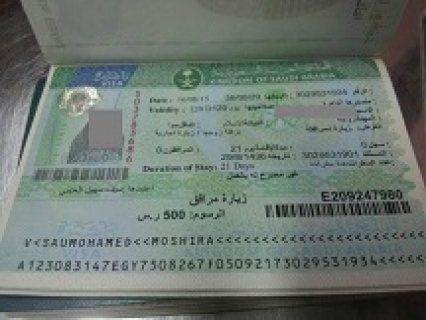 زيارات تجاريه للسعودية