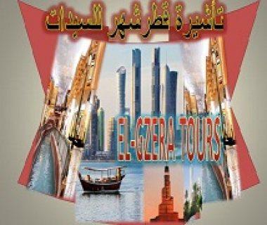 تأشيرة قطر سياحة لمدة شهر للسيدات تستخرج فى 4 أيام فقط بادرى بحج