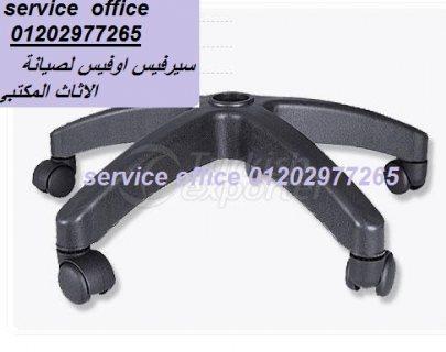 توريد وصيانة كراسى الشركات بالضمان لدى سيرفيس 01202977265