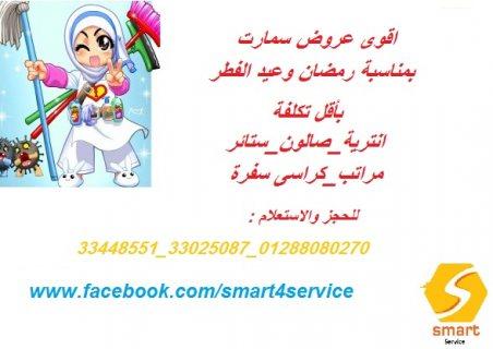 شركات تنظيف جميع مفروشات المنزل فى مكانك وبدون اهدار وقت 0128808
