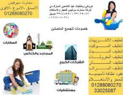 شركات تنظيف سجاد وموكيت الشركات والبنوك والمسارح 01288080270