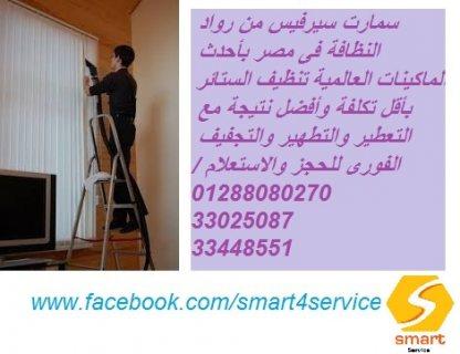 شركة تنظيف الستائر  بأحدث الماكينات وبأقل تكلفة فى مصر0128808027