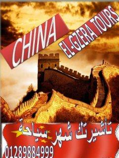 لجميع المهن والمؤهلات تأشيرة الصين سياحة لمدة شهر أستلامها فى أس