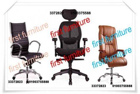 كراسي و مقاعد اثاثات مكتب First Furniture