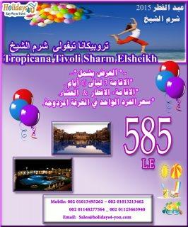 رحلات شرم الشيخ 2015 فى عيد الفطر- فندق تروبيكانا تيفولى