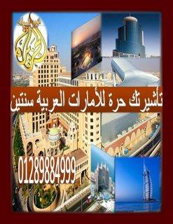 لراغبى الأقامة الطويلة بالأمارات العربية المتحدة وفر نالك تأشيرة