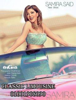 #درة#سميرة#سعيد#مع سيارات كلاسيك ليموزين