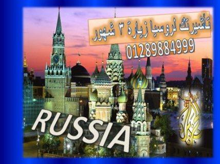 زيارتك السياحية 3 شهور لروسيا الأتحادية . متوافرة لأصحاب السجلات