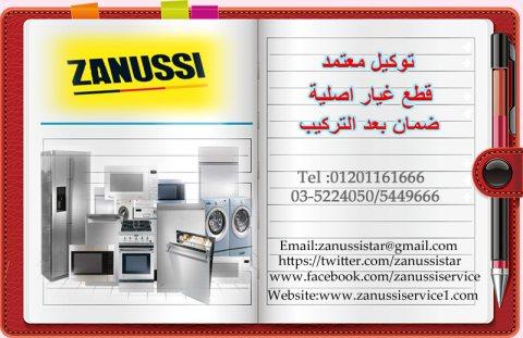 صيانة اجهزة ايديال زانوسى فى مصر 01201161666