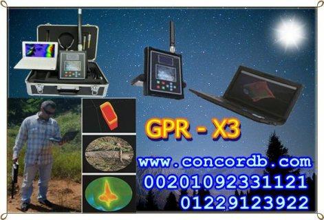 احدث اجهزة كشف الذهب للبيع 01229123922