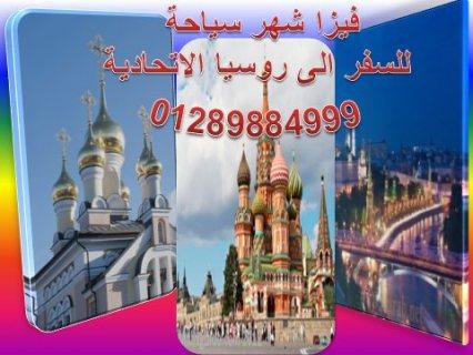 امتلك تأشيرة احلامك (روسيا الآتحاديه) شهر سياحة 100% مضمونه بدون