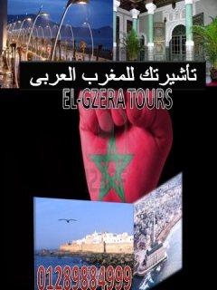 سافر إلى المغرب العربى بمهنتك العليا أو مؤهلك العالى بتأشيرة سيا