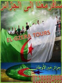 لأصحاب المهن والمؤهلات العليا تأشيرة الجزائر لمدة شهر سياحة بدون