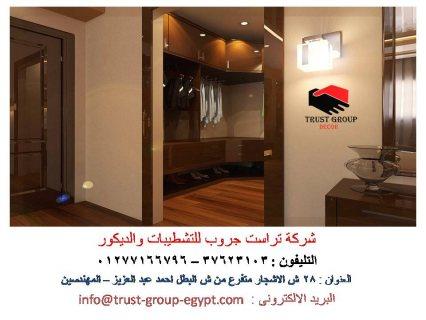 تشطيبات       ( افضل التصاميم ثلاثية الابعاد   01277166796