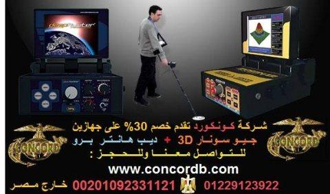 اجهزة كشف المعادن في مصر    00201092331121