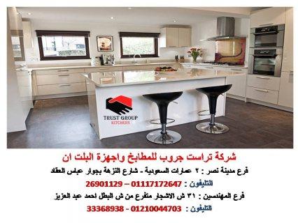 مطبخ بى فى سى – مطابخ Acrylic ( فرع المهندسين 01210044703  )