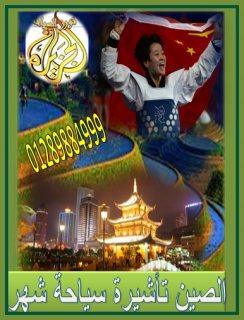 تأشيرتك للصين سياحة شهر لجميع المهن والمؤهلات بسعر ممتاز جدا