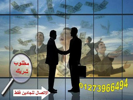 مطلوب شريك في مجال التجارة والتوزيع
