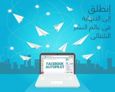 اقوى برامج النشر على الفيس بوك