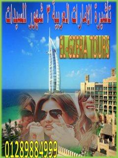 تأشيرة الأمارات العربية للسيدات لجميع المهن والمؤهلات