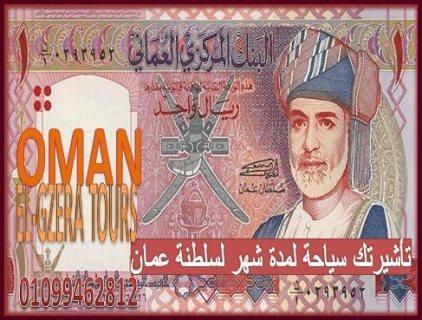 تأشيرة سلطنة عمان سياحة لمدة شهر (للسيدات والرجال ) لجميع المهن