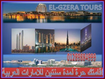 أقامة الأمارات العربية لمدة سنتين حرة لجميع المهن والمؤهلات فرصة