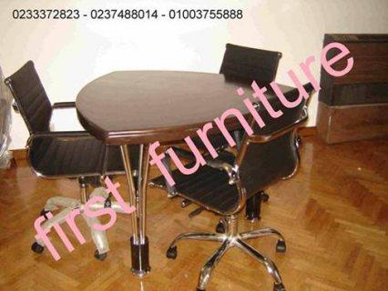 ترابيزات مكتب ، طاولات اجتماعات اثاث مكتبي للشركاات First Furniture