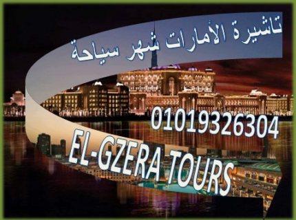 تأشيرة الأمارات سياحة لمدة شهر لجميع المهن والمؤهلات