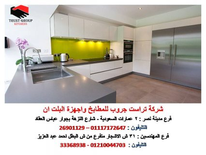 مطبخ Acrylic  ( السعر يشمل : مقابض – مفصلات – زجاج – نقل وتركيب