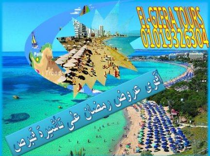 تأشيرة قبرص اليونانية سياحة بخصم ممتاز جدا مقدم من الجزيرة تورز