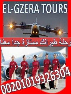 أحجز تذكرة طيرانك بأفضل الأسعار فوريا لجميع الجنسيات