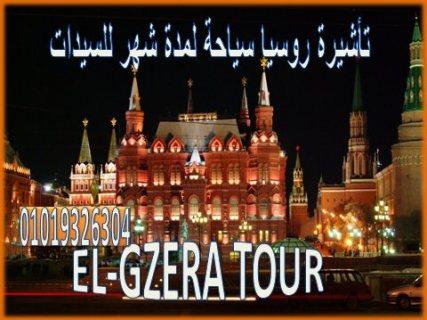 للسيدات تأشيرة روسيا الأتحادية سياحة لمدة شهر بدون اى أمور معقدة