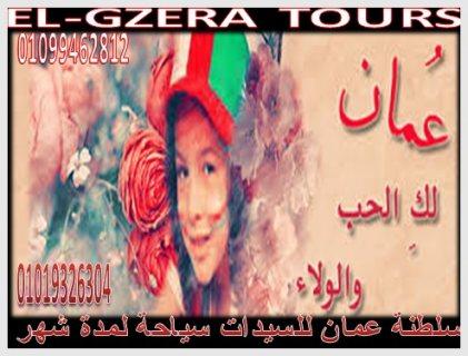للسيدات سلطنة عمان تأشيرة سياحة لمدة شهر لجميع المهن والمؤهلات