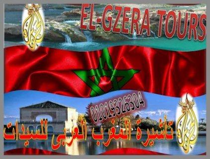 تاشيرة المغرب العربى للسيدات أصحاب المهن والمؤهلات العليا