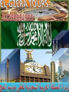 زيارة تجارية للمملكة العربية السعودية مقدمة من شركة الجزيرة تورز