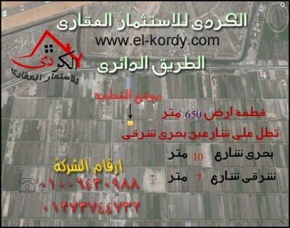 قطعة ارض 650 متر على شارعين بالاسكندرية روووعه بجوار الداون تاون