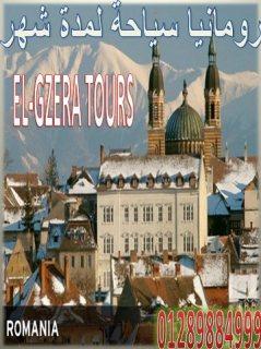 لأصحاب المهن والمؤهلات العليا تأشيرة رومانيا سياحة لمدة شهر للسي