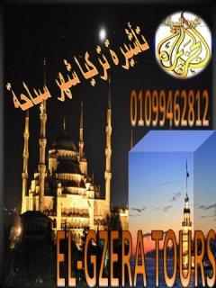 تأشيرة تركيا سياحة لمدة شهر ( للسيدات والرجال ) تستخرج فى اسبوع