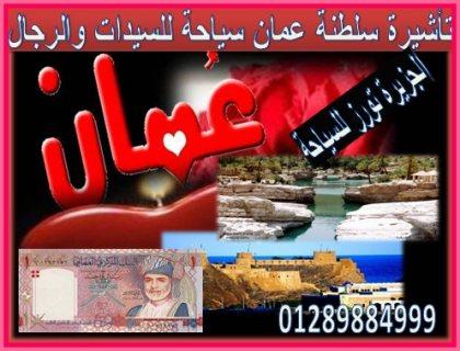 تأشيرة سلطنة عمان لجميع المهن والمؤهلات