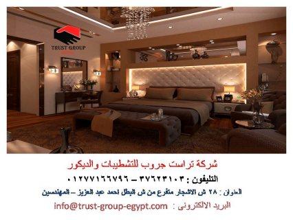 شركة ديكور وتشطيبات (تراست جروب للتشطيبات والديكور   01277166796