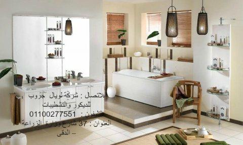 شركة ديكور مصر ( اسعار مناسبة لكافة المستويات )