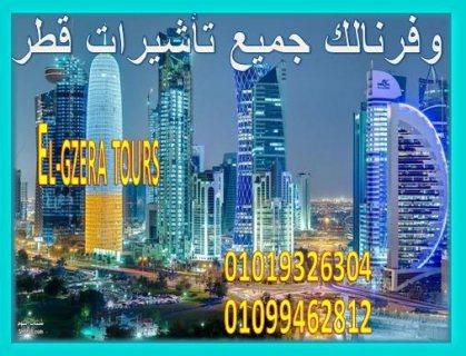 جميع تأشيرات قطر لجميع المهن والمؤهلات أختار وخذ قرارك