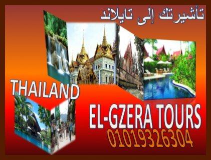 تاشيرة سياحة لمدة شهر لتايلاند لأصحاب المهن والمؤهلات العليا