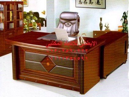 اثاث مكتبى كراسى . مكاتب . اثاث شركات مصرى ومستورد بارخص اسعار