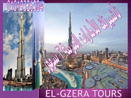 زيارة الأمارات سياحية 3 شهور ( للسيدات والرجال ) لجميع المهن وال