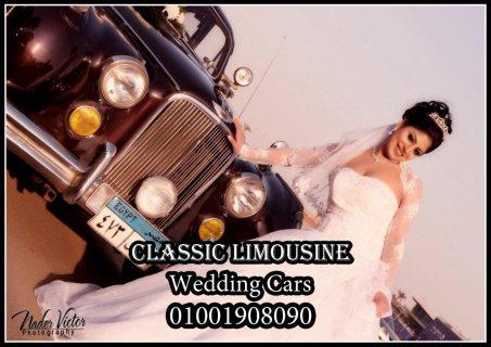 سيارة زفافك عندنا كلاسيك ليموزين لتأجير سيارات الافراح