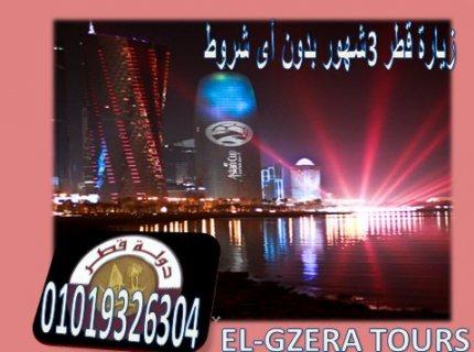 تأشيرة قطر 3 شهور زيارة تجارية لجميع المهن والمؤهلات