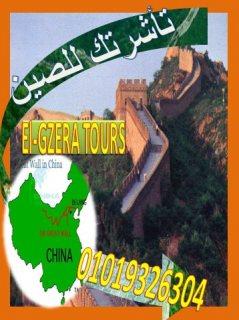 جميع تأشيرات الصين للراغبين فى الحصول على تأشيرة سياحة أو أقامة