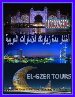 زيارة الامارات العربية سياحية شهر أو 3 شهور لجميع المهن
