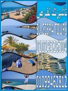 تأشيرة قبرص اليونانية سياحة لأصحاب المهن والمؤهلات العليا بخصم م